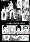 金田一不动高校学园祭杀人事件漫画第3话