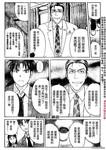 金田一不动高校学园祭杀人事件漫画第4话
