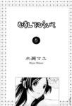 繁结漫画第20话