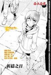 死神边缘漫画第4话
