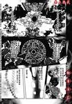 搜神物语漫画第3话