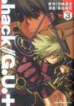 .hack-G.U漫画第3卷