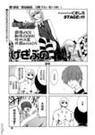 GEKIBUNO漫画第11话