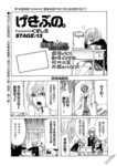 GEKIBUNO漫画第13话