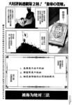 皇帝的花嫁漫画第2话