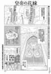 皇帝的花嫁漫画第3话