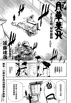月华美刃漫画第15话