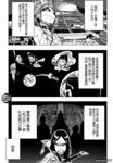 月华美刃漫画第11话