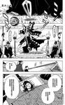 月华美刃漫画第12话