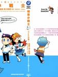 福音小战士漫画第1卷