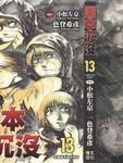 日本沉沒漫画第13卷
