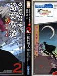 恶魔召唤师葛叶雷道对孤独之稀人漫画第2卷