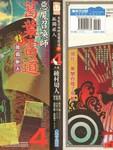 恶魔召唤师葛叶雷道对孤独之稀人漫画第4卷