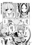 乌鸦天狗-乌鸠和米次库斯漫画第6话