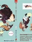 魔力全开!魔法少女五十铃漫画第1卷