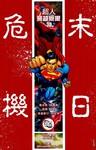 末日危机:超人-飞跃无限3D漫画第1话
