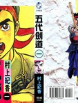 五代剑道漫画第1卷