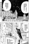 魔法提琴手-胡桃夹子-漫画第10话