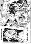魔法提琴手-胡桃夹子-漫画第13话