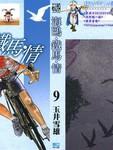 海鸥-铁马-情漫画第9卷