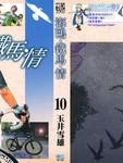 海鸥-铁马-情漫画第10卷