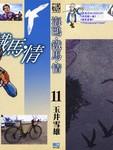 海鸥-铁马-情漫画第11卷