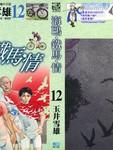 海鸥-铁马-情漫画第12卷