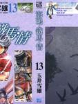 海鸥-铁马-情漫画第13卷