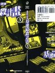 机动战士钢弹-基连暗杀计画漫画第3卷