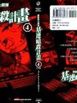 机动战士钢弹-基连暗杀计画漫画第4卷