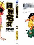 钢弹宅女漫画第2卷