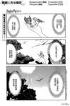 被埋葬的黑暗与少女漫画第19话