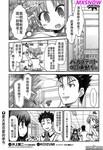 笨蛋试验召唤试兽4格欢乐篇漫画第30话