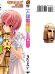 Sweet☆Line甜蜜阵线(小说)漫画第2卷
