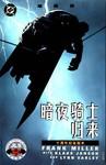 蝙蝠侠-暗夜骑士归来漫画第1话