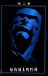 蝙蝠侠-暗夜骑士归来漫画第2话