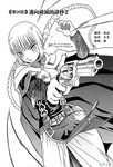 幻龙少女OrfinaSAGA漫画第26话