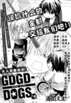 GDGD-DOGS漫画第8话