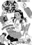 有妹的日子漫画第12话