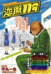 海獭11号漫画第1话