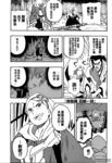 花咲一休漫画第7话