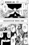 花咲一休漫画外传:第2话