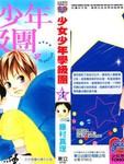 少女少年学级团漫画第4卷