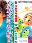 少女少年学级团漫画第6卷