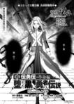 堕落的黑勇者传说漫画第20话