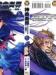 神曲奏界黑漫画第3卷