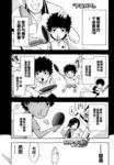 宇宙乒乓漫画第1话