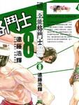 全能格斗士漫画第8卷