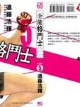 全能格斗士漫画第5卷