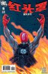 红头罩-迷失岁月漫画第5话